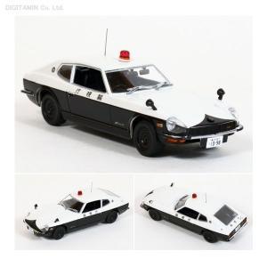 レイズ 1/43 日産 フェアレディ Z 2by2 (GS30) 1974 警視庁高速道路交通警察隊車両 ミニカー H743401(E6463)