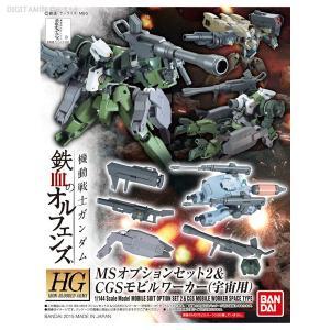 HG IBO 1/144 機動戦士ガンダム 鉄血のオルフェンズ MSオプションセット2&CGSモビルワーカー(宇宙用) プラモデル バンダイ(F9092)