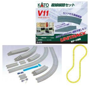 20-870 カトー KATO (V11)複線線路セット Nゲージ  線路が一体となった道床付き線路...