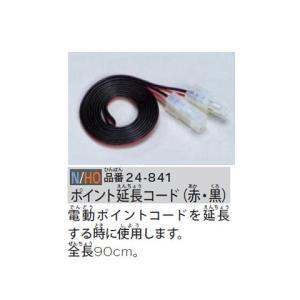 24-841 カトー KATO ポイント延長コ...の関連商品3