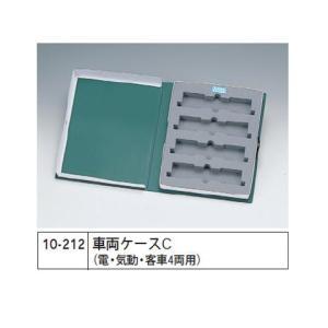 10-212 カトー KATO 車両ケースC(電・気動・客車4両用) Nゲージ 鉄道模型 (N0418)