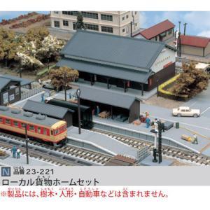 23-221 カトー KATO ローカル貨物ホームセット(イージーキット)  旧国鉄時代のローカル駅...