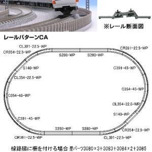 91011 トミックス TOMIX カントレール基本セット(レールパターンCA) Nゲージ(N1272)