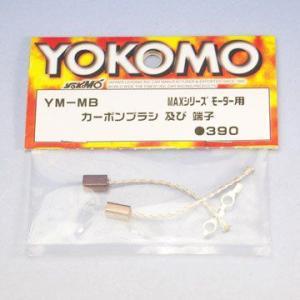 ヨコモ YM-MB カーボンブラシ/端子 MAXシリーズ用(RC1045)|digitamin