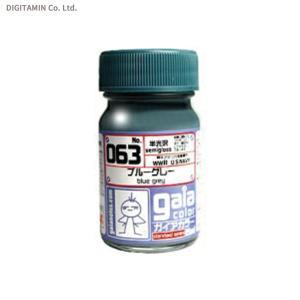 ガイアノーツ 基本カラー 063 ブルーグレー(V1078)
