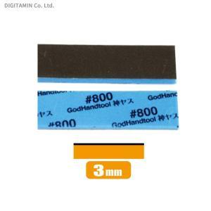 ゴッドハンド 神ヤス KS3-P800 3mm厚(5枚入り)(V4568)