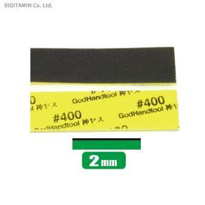 ゴッドハンド 神ヤス KS2-P400 2mm厚(5枚入り)(V4578)