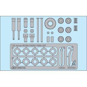 タミヤ 1/12 オートバイ Honda RC166 フロントフォークセット プラモデル(X2861) digitamin