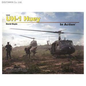 汎用ヘリコプター UH-1ヒューイ イン・アクション SS10249 (書籍) 【8月予約】|digitamin