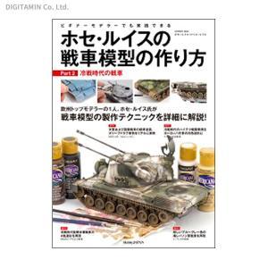 ホセ・ルイスの戦車模型の作り方 Part2:冷戦時代の戦車 (書籍)◆ネコポス送料無料 【4月予約】|digitamin