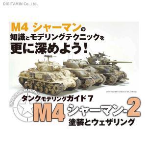 月刊モデルアート 増刊 タンクモデリングガイド7 M4シャーマン-2 塗装とウェザリング (書籍)◆ネコポス送料無料 【3月予約】|digitamin