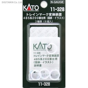 11-328 KATO カトー トレインマーク変換装置 485系200番台用 (国鉄・イラスト) Nゲージ 再生産 鉄道模型 【9月予約】 digitamin