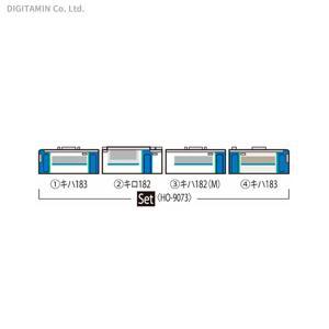送料無料◆HO-9073 TOMIX トミックス JR キハ183-500・550系 特急ディーゼル...