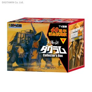 童友社 太陽の牙ダグラム 40周年記念 コレクターズボックス プラモデル 【10月予約】