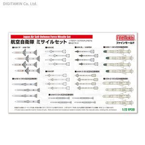 ファインモールド 1/72 航空自衛隊 ミサイルセット プラモデル FP39 【8月予約】