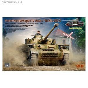 ライフィールドモデル 1/35 IV号戦車 J型 最終生産型Sd.Kfz.161/2 w/フルインテリア プラモデル RFM5043 【8月予約】