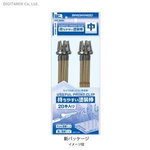 ホビーベース 持ちやすい塗装棒(中) PPC-Nn09 【10月予約】|digitamin