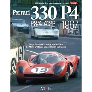 モデルファクトリーヒロ スポーツカースペクタクル #02 フェラーリ 330P4 P3/P4-412P 1967 PART2(書籍)◆クロネコDM便送料無料(ZB16009)