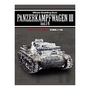 ミリタリーモデリングBOOK III号戦車 J-N型(書籍)...