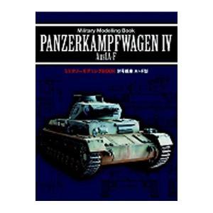 ミリタリーモデリングBOOK IV号戦車 A-F型(書籍)◆...
