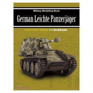 ミリタリーモデリングBOOK ドイツ軽対戦車自走砲(書籍)◆...
