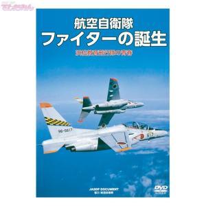 航空自衛隊 ファイターの誕生 浜松教育飛行隊の青春(DVD)◆クロネコDM便送料無料(ZB24471)|digitamin