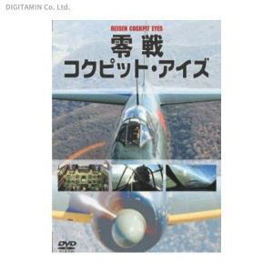 零戦 コクピットアイズ(DVD)◆ネコポス送料無料(ZB24475)|digitamin