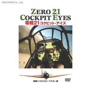 零戦21 コクピットアイズ 新撮ハイビジョン・マスター版(DVD)◆ネコポス送料無料(ZB24476)|digitamin