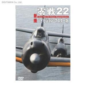 零戦22 新撮ハイビジョン・マスター版(DVD)◆ネコポス送料無料(ZB24477)|digitamin