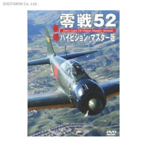 零戦52 新撮ハイビジョン・マスター版(DVD)◆ネコポス送料無料(ZB24478)|digitamin