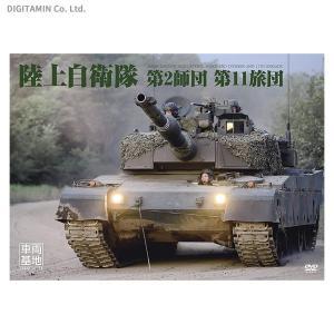 車両基地 陸上自衛隊第2師団 第11旅団 DVD◆ネコポス送料無料(ZB24498)|digitamin