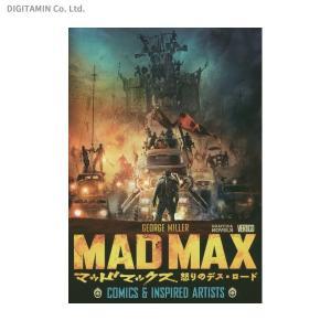 マッドマックス 怒りのデス・ロード COMICS&INSPIRED ARTISTS (書籍)◆ネコポス送料無料(ZB31707)|digitamin