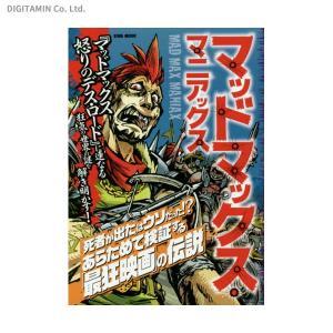 マッドマックス・マニアックス (書籍)◆ネコポス送料無料(ZB31713)|digitamin