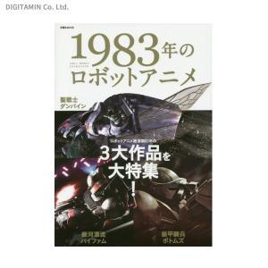 1983年のロボットアニメ 聖戦士ダンバイン/...の関連商品1