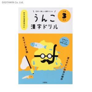 日本一楽しい漢字ドリル うんこ漢字ドリル 小学...の関連商品3