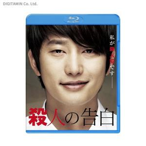 殺人の告白 (Blu-ray)◆ネコポス送料無料(ZB32618)