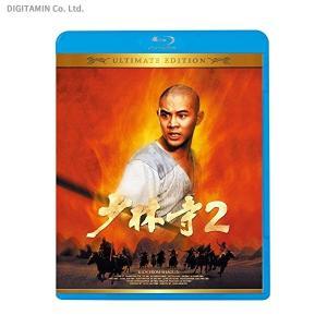 少林寺2 アルティメット・エディション (Blu-ray)◆...