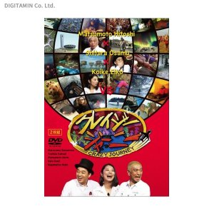 クレイジージャーニー (DVD)◆クロネコDM便送料無料(ZB34173)|digitamin