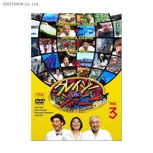 クレイジージャーニー vol.3 (DVD)◆クロネコDM便送料無料(ZB34175)|digitamin