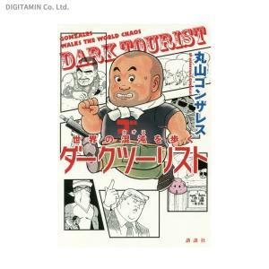 送料無料◆世界の混沌を歩く ダークツーリスト / 丸山ゴンザレス (書籍)(ZB36951)|digitamin