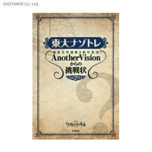 東大ナゾトレ AnotherVisionからの挑戦状 第2巻...