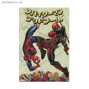 スパイダーマン/デッドプール:ブロマンス (書籍)◆ネコポス送料無料(ZB37267)|digitamin