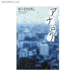 アナログ / ビートたけし (書籍)◆ネコポス...の関連商品6