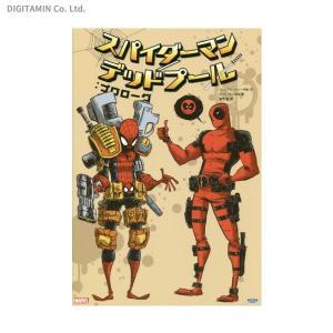 スパイダーマン/デッドプール:プロローグ (書籍)◆ネコポス送料無料(ZB37386)|digitamin