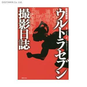 ウルトラセブン撮影日誌 新資料解読 (書籍)...の関連商品10