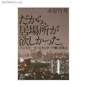 送料無料◆だから、居場所が欲しかった。 バンコク、コールセンターで働く日本人 (書籍)(ZB3780...
