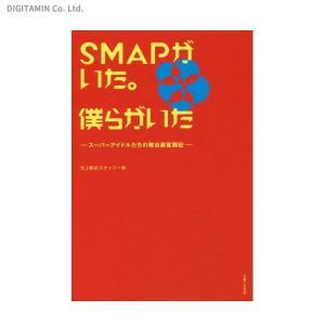SMAPがいた。僕らがいた スーパーアイドルた...の関連商品2