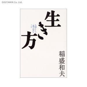 生き方 人間として一番大切なこと / 稲盛和夫 (書籍)◆ネコポス送料無料(ZB37832)