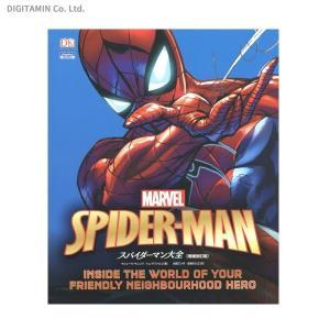 送料無料◆スパイダーマン大全 (増補改訂版) (書籍)(ZB39427)|digitamin