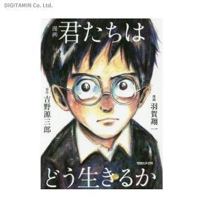 漫画 君たちはどう生きるか / 吉野源三郎 / 羽賀翔一 (書籍)◆ネコポス送料無料(ZB39429...